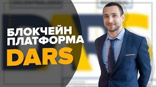 DARS БЛОКЧЕЙН ПЛАТФОРМА / Smart Contract DRS tokens/ BCG TO Blockchain Marketplace