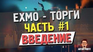 #Exmo - Учимся торговать на бирже криптовалют   Как торговать на бирже?   АЗЫ КриптоТрейдинга