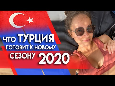 Что готовит Турция для отдыха в 2020 и ее новости сегодня Когда снимут карантин. Путешествия Туризм