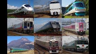 全国の特急列車走行動画集西日本編JapaneseLIMITEDEXPRESSTRAINrunningwestregion