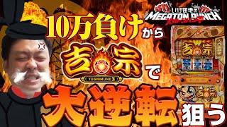 10万円負けから吉宗で大逆転狙う【いけ団地のメガトンパンチ#7】
