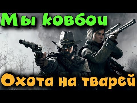 Команда Ковбоев выживает на Диком Западе - Hunt Showdown