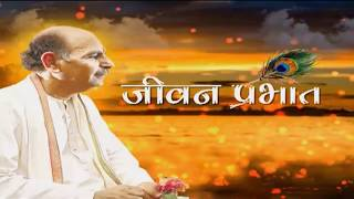 Jeevan prabhat, Pujya Sudhanshu ji Maharaj, Episode-210, July 20,2018