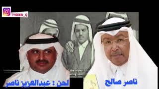 اغاني طرب MP3 ناصر صالح لين يطرى علي لول تحميل MP3