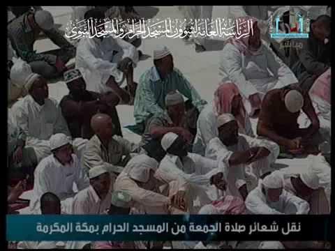 خطبة الجمعة - مكة - 2-10-2009 - Friday Khutbah Makkah 2 - 10 - 2009
