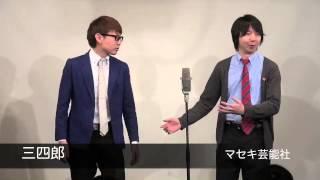 三四郎『モテたい』 - YouTube