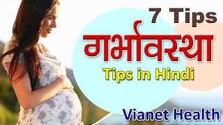 Pregnancy Tips In Hindi For Women (प्रेगनेंसी टिप्स) - 7 Tips To Healthy Pregnancy