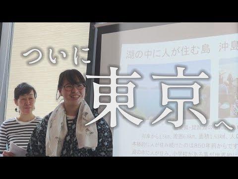【沖島 もんて便り】沖島ファンミーティングINここ滋賀