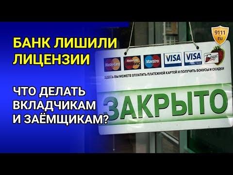 У банка ОТОЗВАЛИ ЛИЦЕНЗИЮ, что делать вкладчикам и заёмщикам, инструкция юриста Банк лишили лицензии