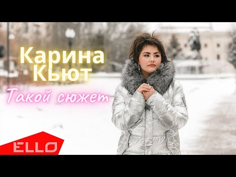 Карина Кьют - Такой сюжет