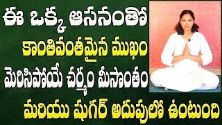 Face Yoga For Glowing Skin | Yoga Videos For Beginners  |  Yoga Videos | Yoga In Telugu  Face Yoga