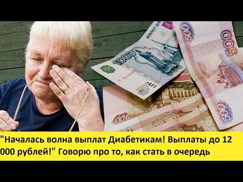 """""""Началась волна выплат Диабетикам! Выплаты до 12 000 рублей!"""" Говорю про то, как стать в очередь"""