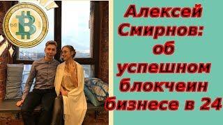 Алексей Смирнов: об успешном бизнесе в блокчеин сфере