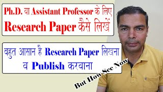 How to Write a Research Paper || Research Paper Publication