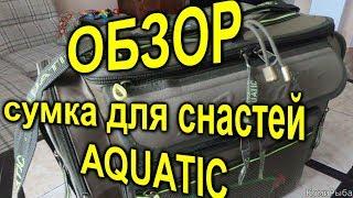 Сумка aquatic с 7 коробками ск 14