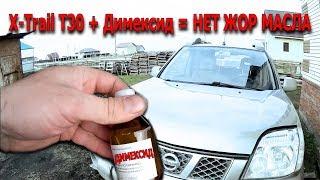 Раскоксовка ДИМЕКСИДОМ и Промывка. Nissan X-Trail T30 QR-20 QR-25. Жор масла!