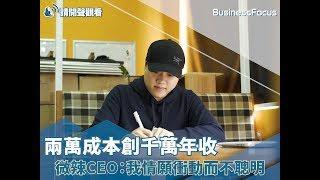 【人物故事】兩萬成本創千萬年收,微辣CEO陸志豪:我情願衝動而不聰明
