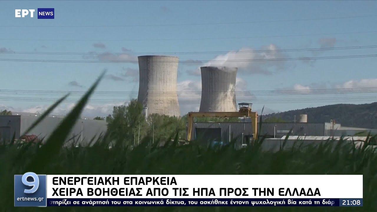 Ενεργειακή ασφάλεια: Ο νέος «ψυχρός πόλεμος» ΗΠΑ – Ρωσίας ΕΡΤ 10/9/2021