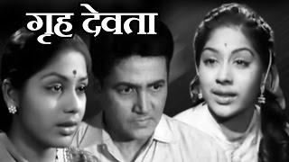Gruha Devta | Old Classic Marathi Full Movie - Suryakant, Rekha