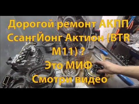 Ремонт АКПП СсангЙонг Актион (BTR M11)