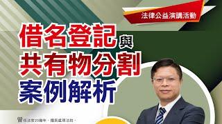 2018/10/18 陳樹村律師 -公益演講-《借名登記與共有物分割》上集