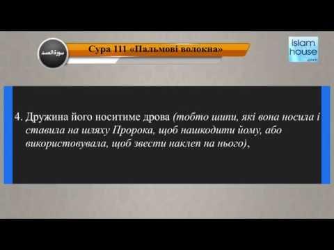 Читання сури 111 Аль-Масад (Пальмові волокна) з перекладом смислів на українську мову (Ар-Рафаі)