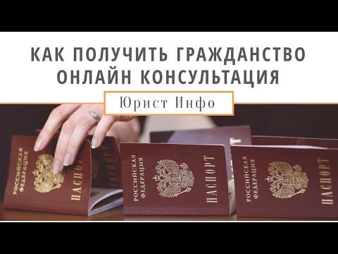 Получение гражданства РФ - Бесплатная консультация