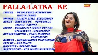 Palla Latka Ke || New  Superhit  Haryanvi Song 2018 || Anjali Raghav || Full DJ Song || Deepak Mor