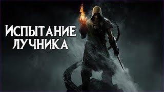 Skyrim Испытай ЛУЧНИКА внутри СЕБЯ (Секретная пещера стражи рассвета)