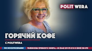"""""""Горячий Кофе"""" с PolitWera (14 июня 2020)"""