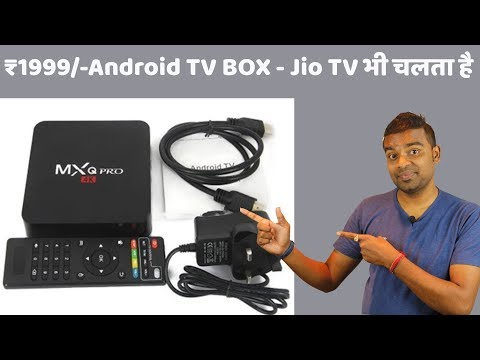₹1999/- Android TV Box COD Available | इसमें  JIO TV भी चलता है | MXQ Pro Android 7