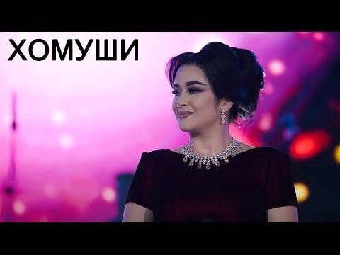 Ситораи Кароматулло - Хомуши (Клипхои Точики 2020)