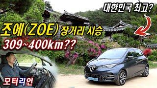 [모터리언] 309~400km??? 르노 조에 장거리 시승기, 대한민국 최고의 장소??? Renault ZOE