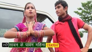 Sawan Ke Pawan Mahina || सावन के पावन महीना || Bhojpuri Shiv Bhola Kawad Bhajan - Download this Video in MP3, M4A, WEBM, MP4, 3GP