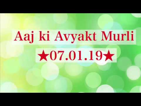 Aaj ki Avyakt Murli 07.01.19|Brahma Kumaris| (видео)