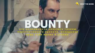 Добро пожаловать в Bounty Сервис DropTheBomb DropTheBomb ¦ О Нас ¦ Регистрация
