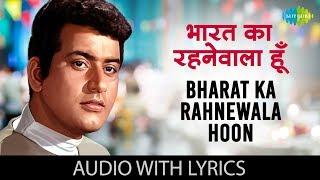 Bharat Ka Rahnewala Hoon with lyrics | Mahendra Kapoor