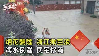 烟花襲陸 浙江掀巨浪 海水倒灌 民宅慘淹|TVBS新聞