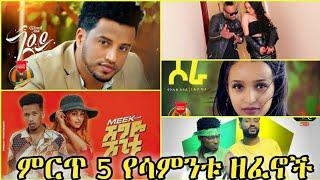 ምርጥ 5 የሳምንቱ ዘፈኖች | Ethiopia new music | Ethiopia new music 2020 |Ethiopia new film 2020| Ezana kflom