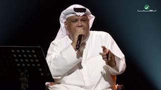 مازيكا Nabeel Shuail ... Alam Ahbaby | نبيل شعيل ... عالم احبابي - حفل جدة 2018 تحميل MP3