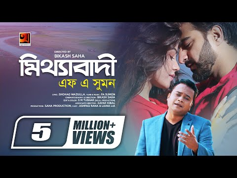 Download Mitthabadi Re Tui | by F A Sumon | New Bangla Song 2019 | Official Music Video | ☢ EXCLUSIVE ☢ HD Mp4 3GP Video and MP3