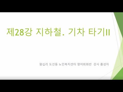 영어회화 28강(2021) width=