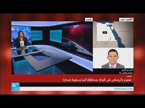 هجوم دموي على أقباط مصر
