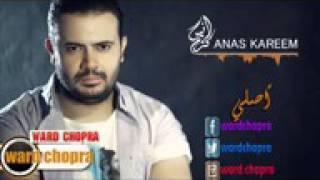 انس كريم اصلي ومافي متلو تحميل MP3