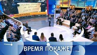 Гуманитарная катастрофа на Украине. Время покажет. Выпуск от 16.11.2018