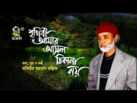 পৃথিবী আমার আসল ঠিকানা নয় | Prithibi Amar Asol Thikana Noy | Motiur Rahman Mollik | Islamic Song