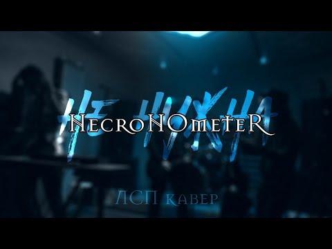 NecroNOmeteR - Не Нужна (ЛСП cover live at Ocean studio)