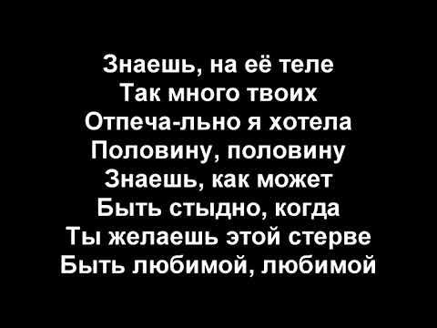 KARAOKE - Manizha - Люстра [DIY Instrumental + Lyrics]