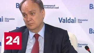 Антонов призвал США освободить Бутину с Ярошенко и вернуть дипсобственность - Россия 24