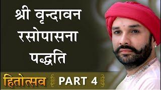 श्री वृन्दावन रसोपासना पद्धति | Hita Utsav | Part 4 | Hita Ambrish Ji | Vrindavan